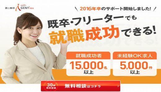 第二新卒におすすめの転職サイト・転職エージェント11選【比較】