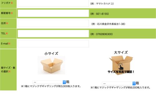 【評判】トレトクで遊戯王カード・マジックを1500枚買取してもらったら◯◯◯円になった【審査期間】