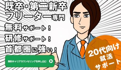 まだ間に合う!既卒におすすめの就職サイト・就活サイト8選【厳選】