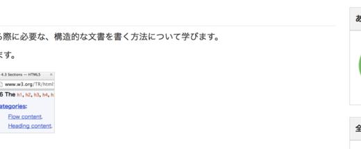 【評判口コミ】ドットインストールでHTML入門(HTML5)を終えての感想
